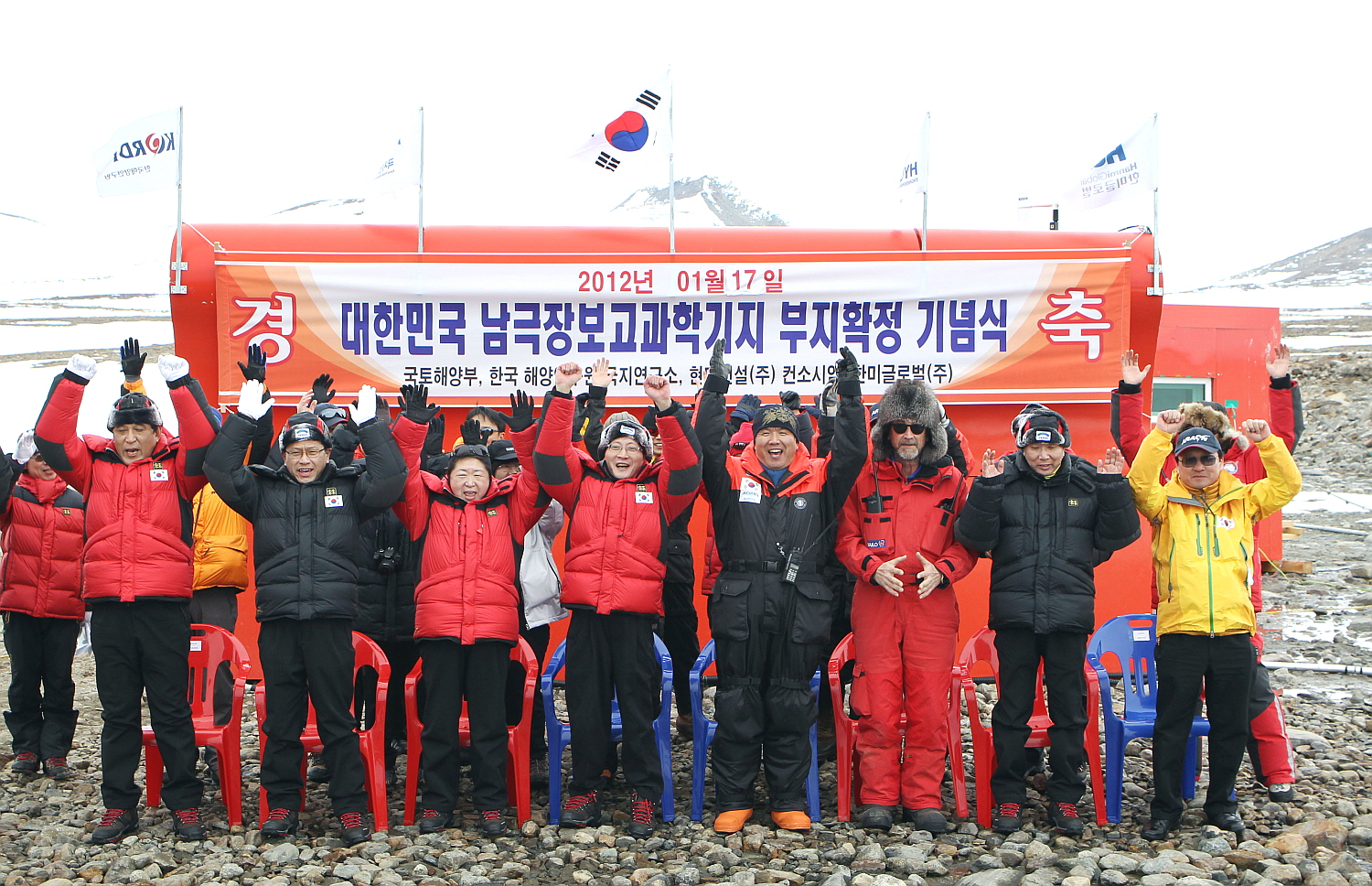 Launch of the Korea Maritime Institute of Science and Technology (KIOST)as an affiliated research institute of KOPRI